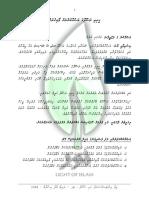 As-Haabunnah Loabi Kurun.pdf