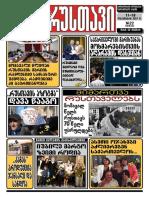 """გაზეთ """"რუსთავის"""" ახალი, 11-18 დეკემბრის გამოშვება"""