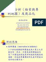 生技產業分析