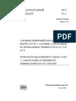 Petroleum Measurement Tables Part 1