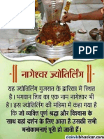 बारह ज्योतिर्लिंग .pdf