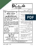 Yojana Tamil-Tittam June