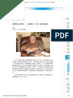 唐德刚的硬伤:《晚清七十年》盛名难副 私家历史 澎湃新闻-The Paper