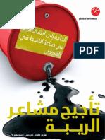 كتاب+البترول فى السودان]