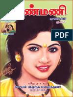 காட்டில் விழுந்த மழைத்துளி by சித்ரா.ஜி