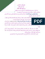 السير ة النبوية لابن هشام ج2