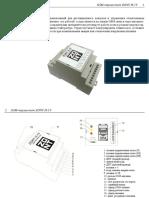 1.Назначение. Gsm-термостат Zont H-1v 1
