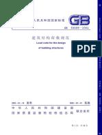 (GB 50009-2001)建築結構荷載規範