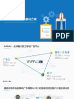 InMobi+移动变现方案简介2016.12