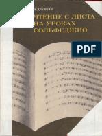Драмбян А. Чтение с листа на уроках сольфеджио (1970).pdf