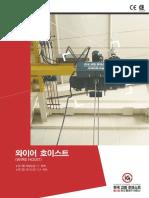Wire Hoist Catalogue