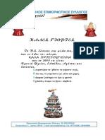 ΚΑΛΕΣ  ΓΙΟΡΤΕΣ.pdf