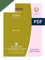 prospectus_2017-2018-3