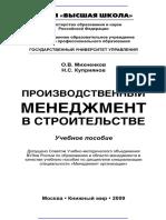 Производственный_менеджмент_в_строительстве.pdf