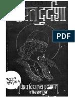 Bharat Durdasha.pdf
