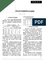 世界城市化和中国城市化的道路