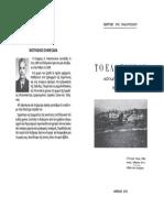 ΤΟ ΕΛΛΗΝΚΟΝ-ΜΟΥΛΑΤΣΙ- ΓΟΡΤΥΝΙΑΣ ΝΟΜΟΥ ΑΡΚΑΔΙΑΣ.pdf