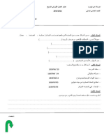 Arabic Exams.docx