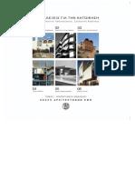 ΕΜΠ - Έξι διαλέξεις για την κατοίκηση
