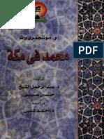 محمد (ص) في مکة - و.مونتجمري وات