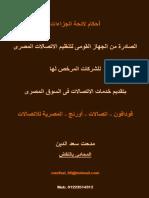 أحكام لائحة الجزاءات الصادرة من الجهاز القومى لتنظيم الاتصالات للشركات المرخص لها بتقديم خدمات الاتصال فى مصر