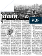 Development Policies and Critical Review of Election Process in India by Professor Trilok Kumar Jain