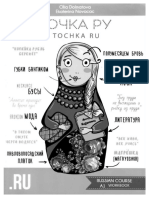TochkaRu. Workbook Level A1. Russian course for beginners (Level A1)