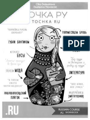 A Grammar and Workbook Basic Russian
