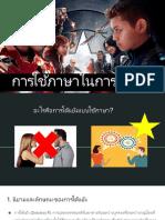 presentation thai g11 sem1