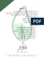 Qisaas Hifun.pdf