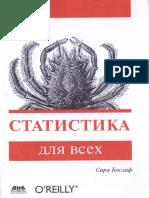 Boslaf_S_-_Statistika_Dlya_Vsekh_-_2015