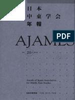 Okawa Shumei Panorama y Pensamiento