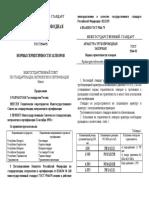 Арматура Трубопроводная Запорная. Нормы Герметичности. ГОСТ 9544-93