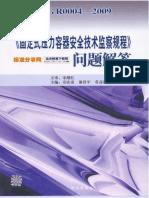 TSG R0004-2009 《固定式压力容器安全技术监察规程》问题解答.pdf