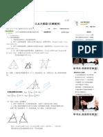 【小升初奥数专题】几何之五大模型(已更新完)