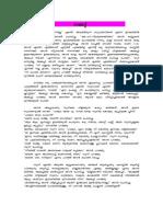 Download pdf ammayum makanum kambi kathakal