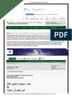 Urdu Essay Paper CCE 2013