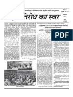 Pratirodh Ka Swar, October-November 2017