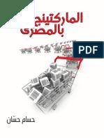 الماركتينج بالمصرى - حسام حسّان