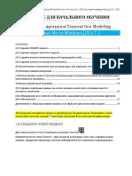 Tutorial2D_tesseral_ Ru