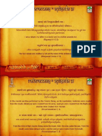 Upanishad Ganga - Episode 18(1).pdf