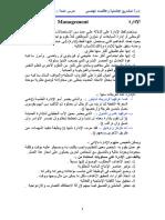 شرتوح.pdf