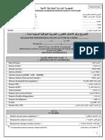 IMPOT 2018 G12 TÉLÉCHARGER ALGERIE