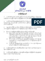 KIO Congress Statement in Burmese on Aug 30, 2010
