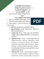 Myanmar SEZ Law 2014  အထူးစီးပွားရေးဇုန်များ