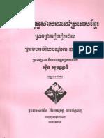 Cambodia History Book