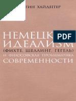 Хайдеггер М. - Немецкий Идеализм