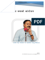 226123672-Health-TIPS-Book-Rajiv-Dixit.pdf
