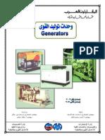وحدات توليد القوى.pdf