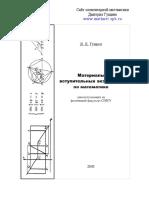EXAMENES DE MATEMATICAS INGRESO SAN PETERSBURGO.pdf